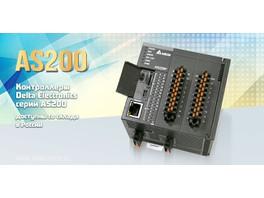 Новые контроллеры Delta Electronics стали доступны в России