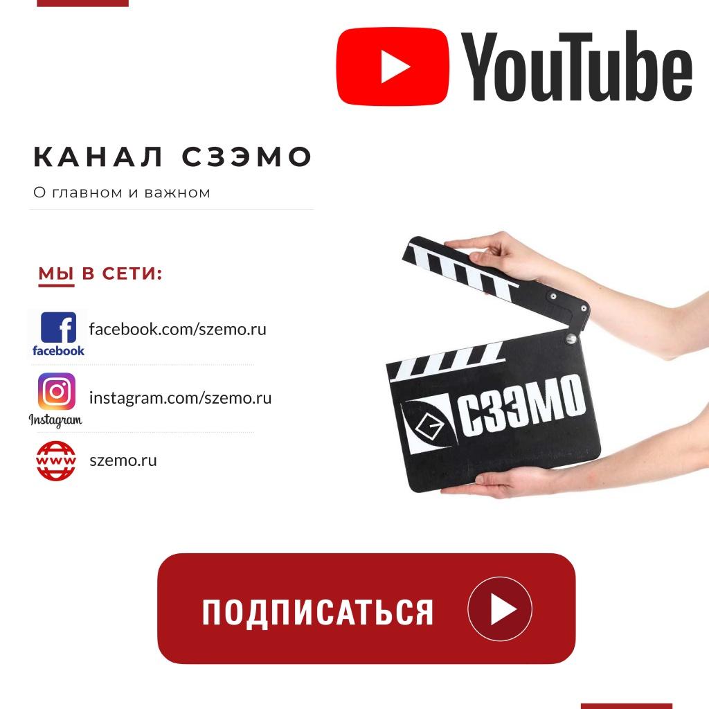 Компания «СЗЭМО «Электродвигатель» запустила свой канал на YouTube