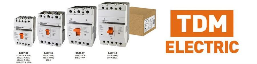 TDM ELECTRIC выпустил серию автоматических выключателей ВА87