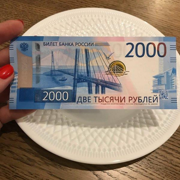 В России начали подделывать двухтысячные купюры