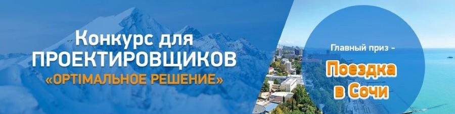 КЭАЗ подарил победителям конкурса для проектировщиков поездку в Сочи