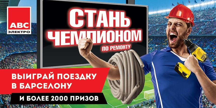 Вручен главный приз акции «Стань чемпионом по ремонту!»