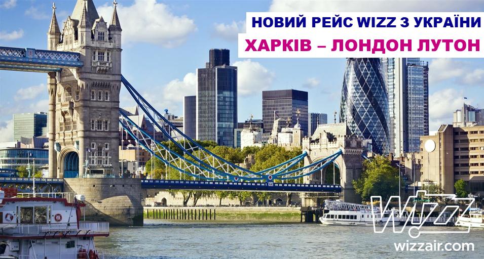 В ноябре Wizz Air запустит рейсы из Харькова в Лондон
