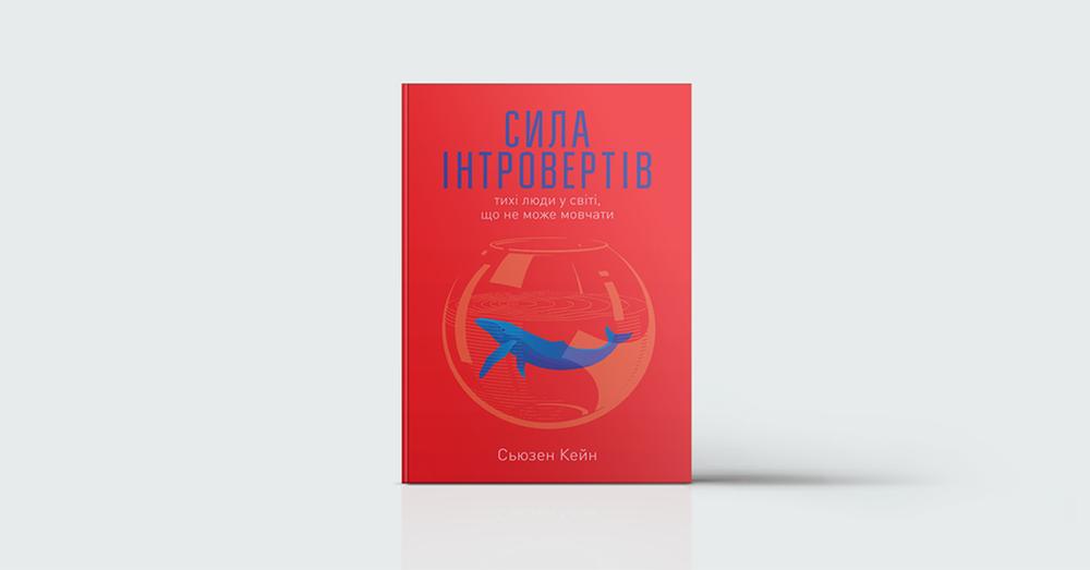 Skip intro: 5 книжок про інтровертів