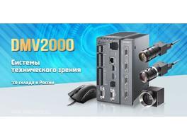Delta Electronics представляет системы машинного зрения серии DMV2000