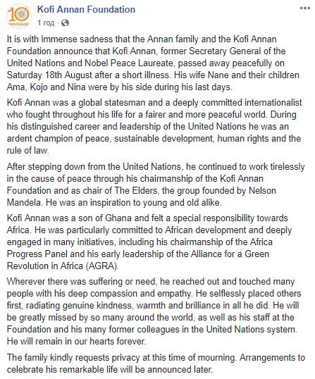 Ушел из жизни бывший генсек ООН Кофи Аннан