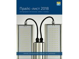 Компания «ЭнергоРесурс» представляет актуальный прайс-лист 2018 года на весь ассортимент