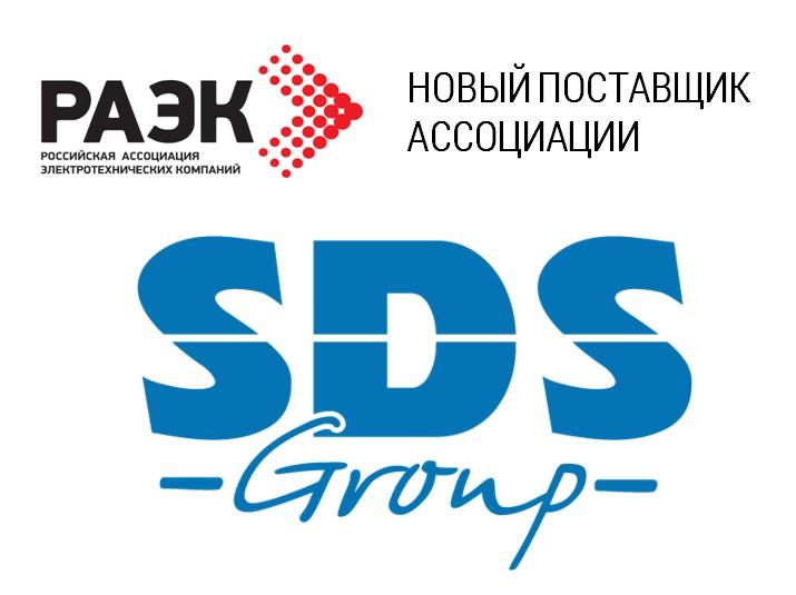 Компания «СДС-Группа»