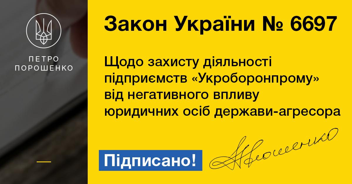 """Порошенко освободил """"Укроборонпром"""" от обязательств по расторгнутым договорам с Россией"""