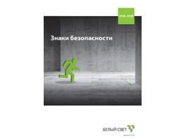 Новый электронный каталог по знакам безопасности от компании «Белый свет»