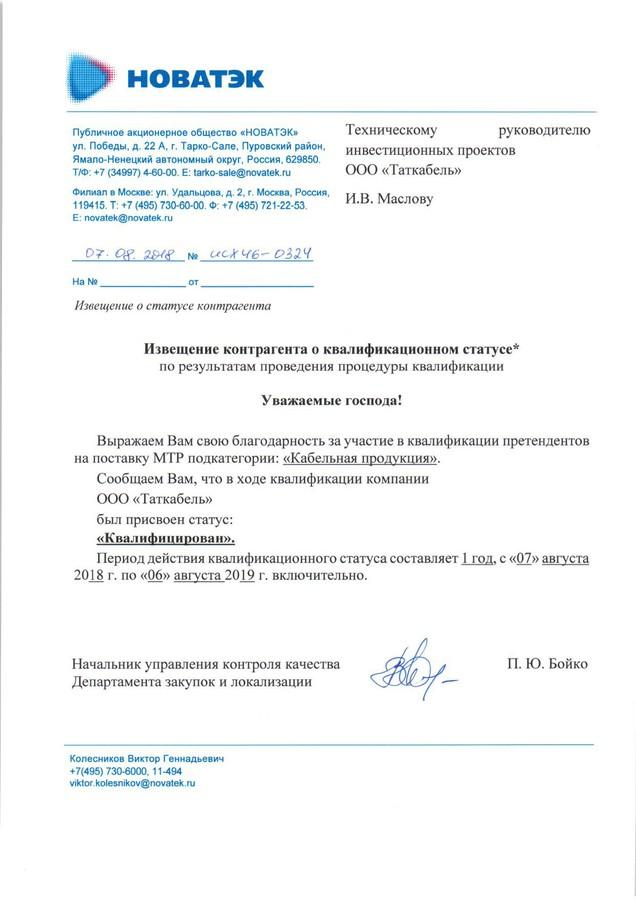 Заводу «Таткабель» присвоен статус Квалифицирован в ПАО «НОВАТЭК»