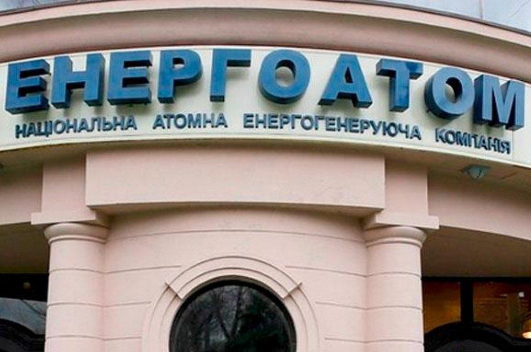 """Аудиторы обнаружили на """"Энергоатоме"""" нарушений на 123 млн грн"""