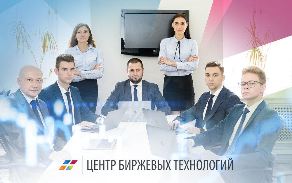 Центр Биржевых Технологий Киев, отзывы: как достичь вершины карьеры