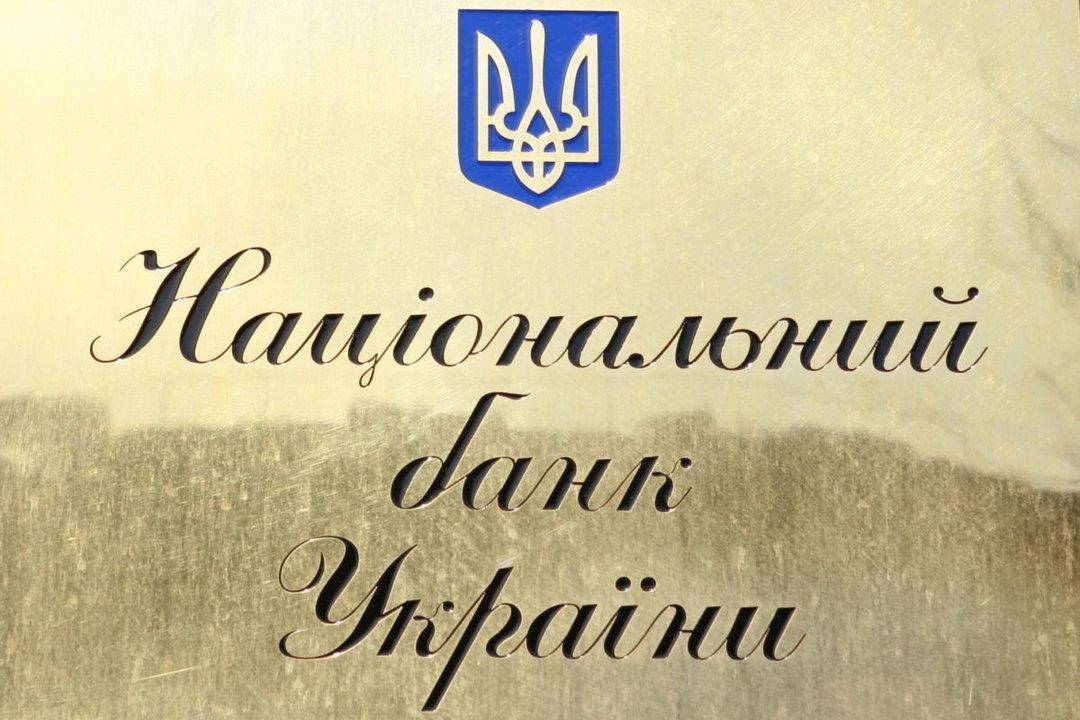 НБУ выделил двум банкам более 1,3 млрд грн рефинанса