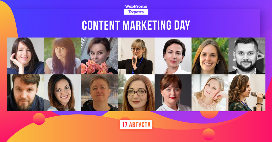"""Создавай, влюбляй, продавай — бесплатная онлайн-конференция """"Content Marketing Day"""""""