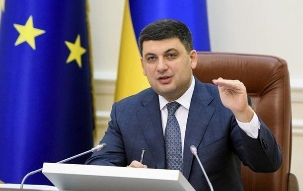 Украина признает свои обязательства в повышении цен на газ — Гройсман