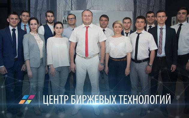 Центр Биржевых технологий (Одесса) — формула успешного развития