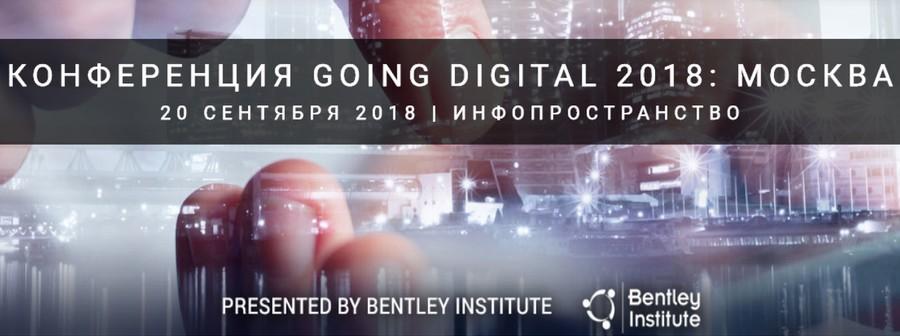 Конференция Bentley Going Digital в Москве — уже 20 сентября!