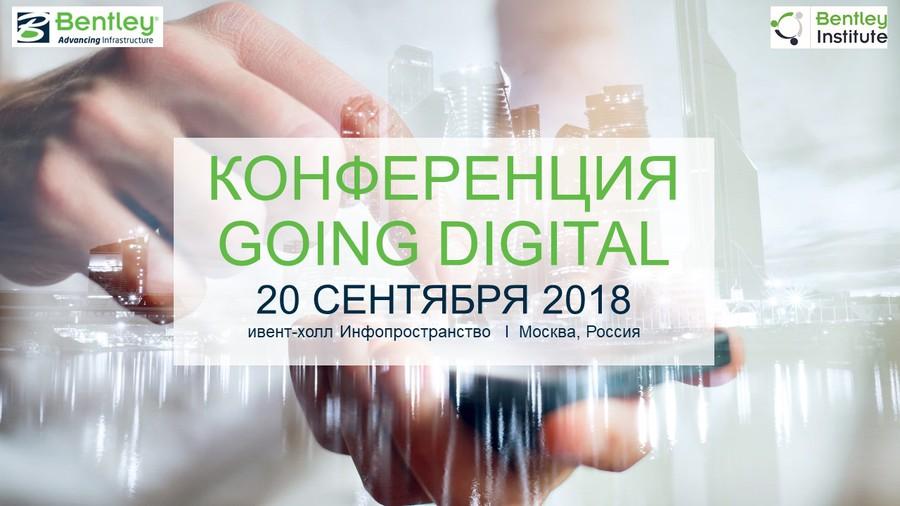 Приглашаем на конференцию Bentley Going Digital 20 сентября 2018 года в Москве