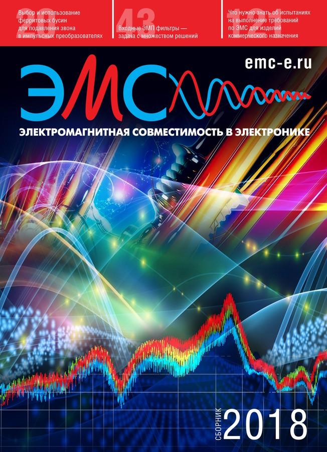 Статья компании Rohde & Schwarz опубликована в сборнике «Электромагнитная совместимость в электронике-2018»