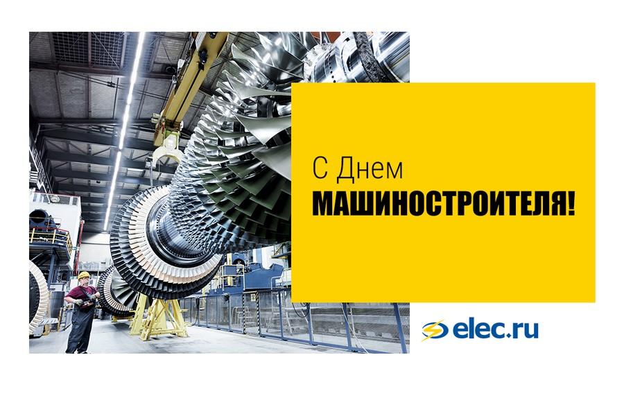 «Элек.ру» поздравляет машиностроителей с профессиональным праздником!