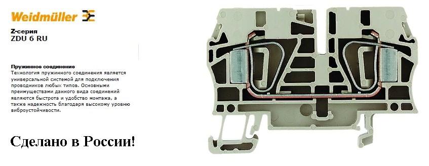 Компания Weidmüller приступила к производству проходных клемм ZDU 6 RU