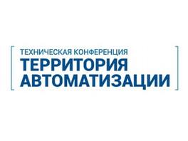 Уфа — территория автоматизации: техническая конференция «ПРОСОФТ» в столице Башкортостана