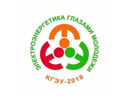 В Казане пройдет научно-техническая конференция «Электроэнергетика глазами молодежи»