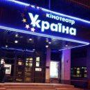 """Ещё один кинотеатр в центре Киева прекращает работу с 1 октября — закрывается """"Украина"""""""
