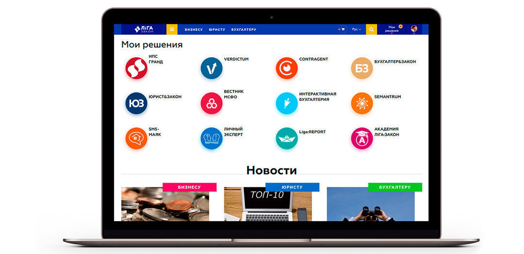 ЛІГА:ЗАКОН объединила в онлайне все сервисы для предпринимателей