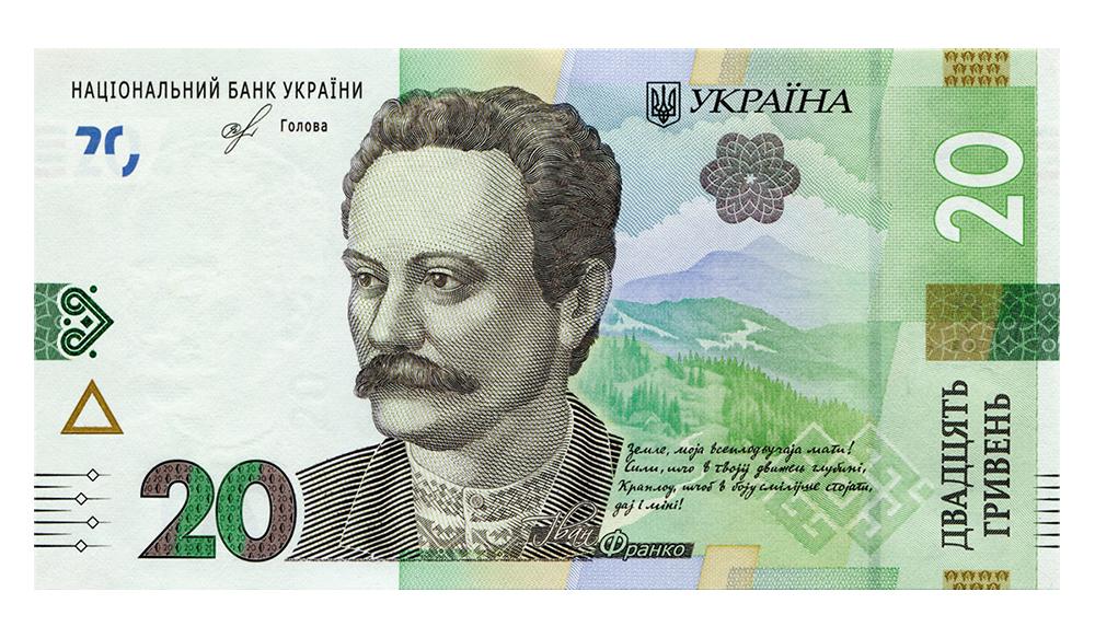 В Украине ввели в оборот новую 20-гривневую банкноту