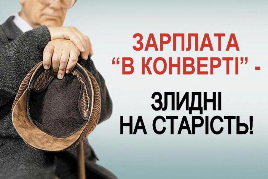С 5 октября начнут активную борьбу с зарплатами в конвертах и нелегальными работниками
