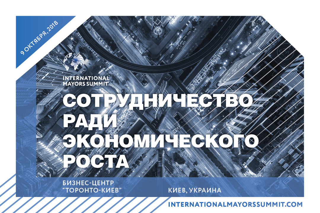 Впервые мэры и бизнес обсудят развитие городов в рамках Международного саммита мэров