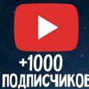 Как правильно получить свою аудиторию на YouTube