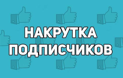 Купить реальных подписчиков ВКонтакте недорого