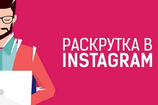 Подписчики инстаграм на prtut.ru быстро и дешево