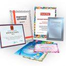 Бумага для сертификатов в Москве